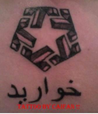 Tatuaje de Nombres: Juarid en Arabe