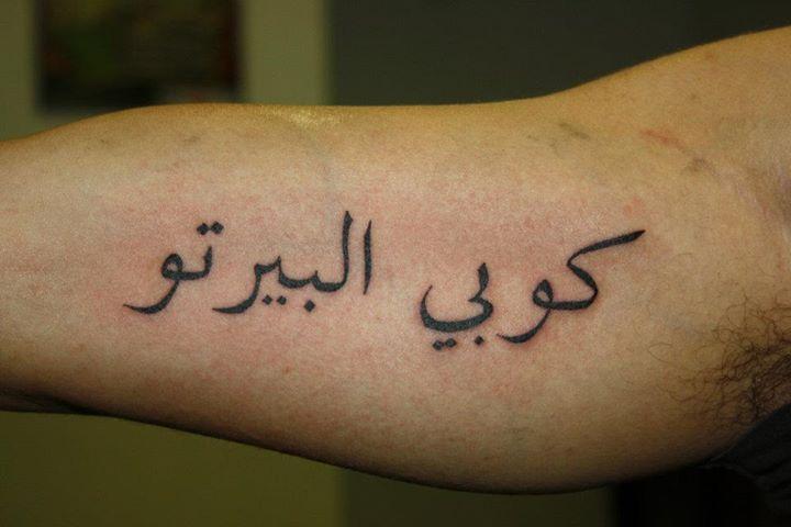 El nombre de Cubi Alberto tatuado en el brazo