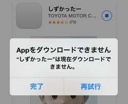 Appstoreのiphoneアプリが待機中等でダウンロードできない時の対策