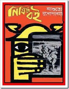 Nishiddho Boi by Asutosh Mukhopadhyay