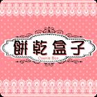 餅乾盒子 - 專售手機/平板3C配件~小資族最愛行動商城 icon