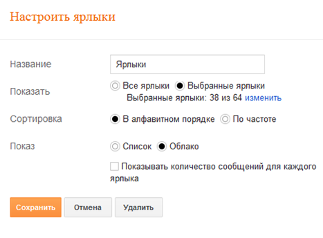 ярлыки_настройка