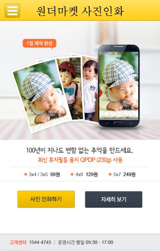 포토원더 사진인화 원더마켓 사진인화
