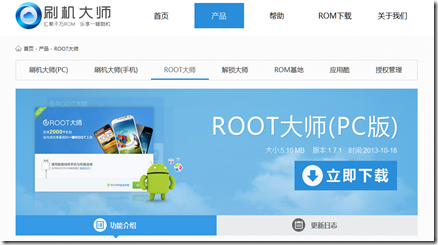 download Vroot di mgyun