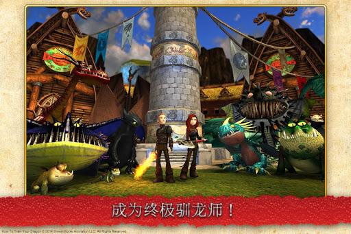 【免費角色扮演App】School of Dragons : 驯龙高手-APP點子