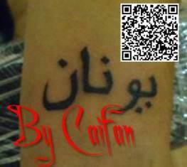 Tatuaje del nombre de Yonan en arabe