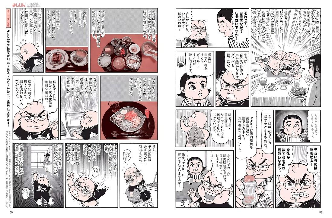 [FLASH] 電子版 2018 No.07.03 忍野さら 佐野ひなこ ANRI 橋本梨菜 璃子 園都 他