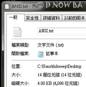 豬腦爸 D NOW BA: ANSI和Unicode、UTF-8和UTF-16、BOM