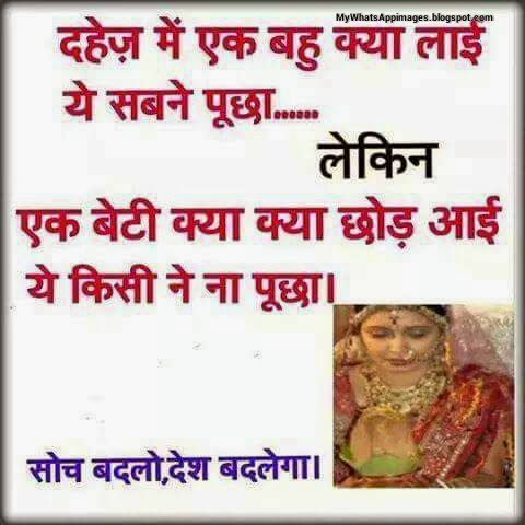 Hindi Comment, Hindi Quote, Hindi Wording, Images For Whatsapp