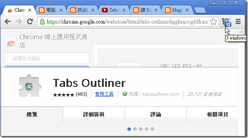 tabs outliner-02
