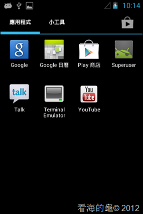 Screenshot_2012-07-25-22-14-34