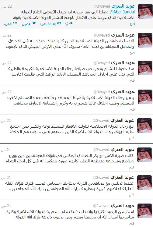 هام ... حقيقة دولة العراق والشام مع موسى العمر 2