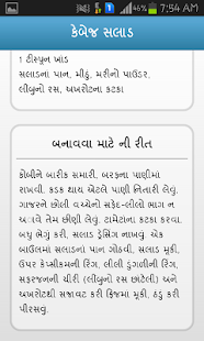 Gujarati Recipes Book - screenshot thumbnail
