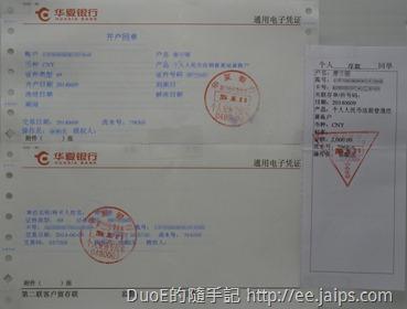 華夏銀行業務受理單