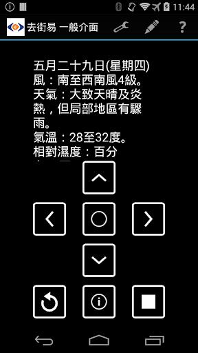 【免費工具App】去街易定向行動(測試版)-APP點子