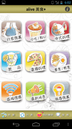 food android app-13