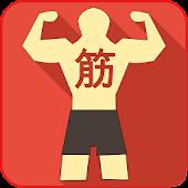 My 筋トレ: 体を鍛えましょう