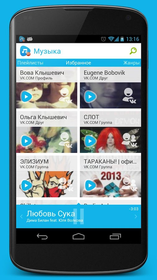 @to Music: VKontakte & Last.fm - screenshot