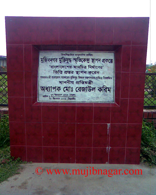 Mujibnagar-Complex-Bangladesh-Map-Project-open-by-subminister-rajaul-korim.jpg