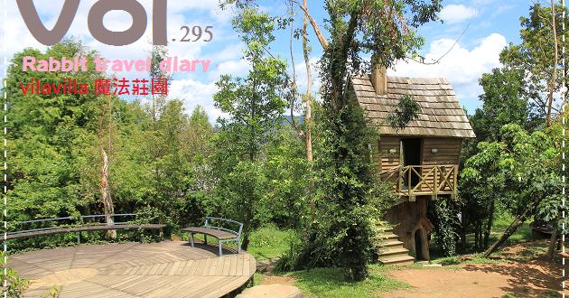 『苗栗卓蘭』vilavilla魔法莊園,一起相約在樹屋秘密基地。
