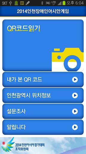 2014 인천장애인아시아게임