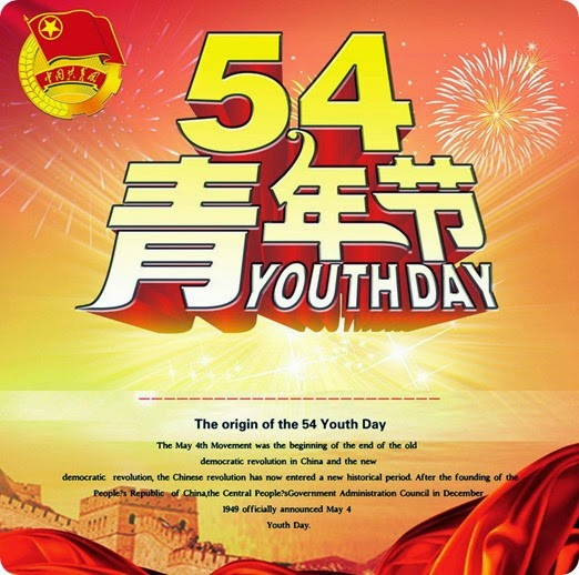 china youth day