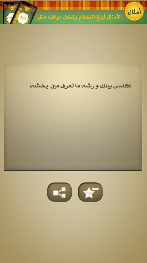أمثال مصريه - screenshot