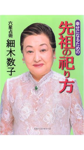 【先祖の祀り方】電子書籍・本・小説・エッセイ・ベストセラー