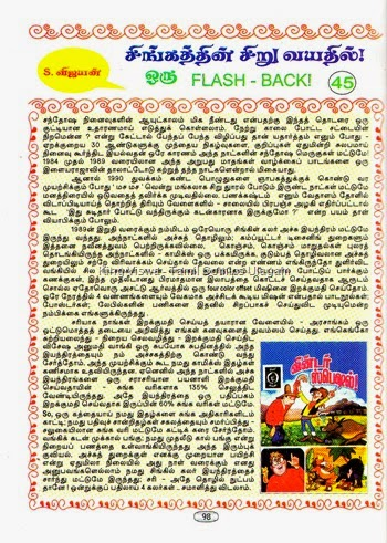 Muthu Comics Issue No 338 Dated March 2015 Captain Tiger Vengaikke Mudivuraiyaa Page No 098 SSV 45