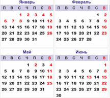 настенный календарь 2014