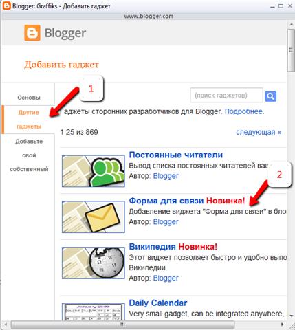 гаджет обратной связи blogger