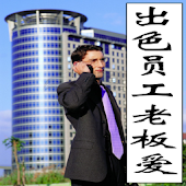 员工老板爱(Employees love the boss)
