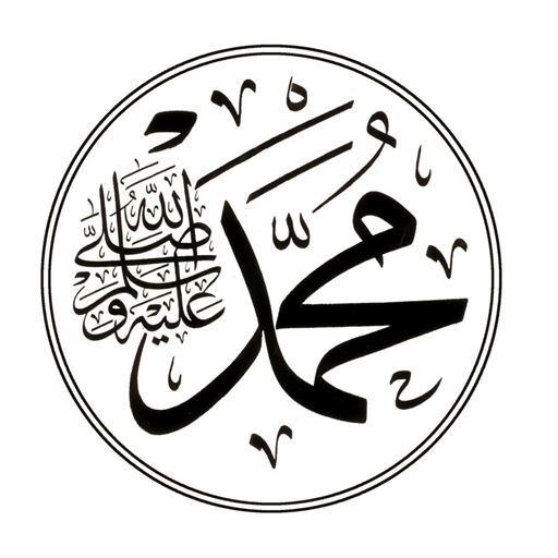 Muhammad peace be upon him‏