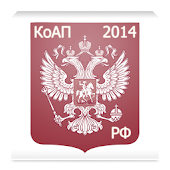 КоАП РФ 2014 (бспл)