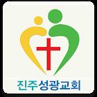진주성광교회 icon