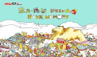 Screenshot of RTHK Memory