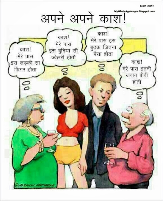 Whatsapp Cartoon images with Comment, Jokes