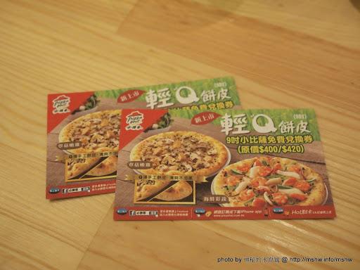 """我也可以Hot到家XD ~ 台中""""必勝客Pizza Hut""""美村店""""輕Q餅皮心體驗"""" 區域 台中市 披薩 美式 義式 西區 飲食/食記/吃吃喝喝"""