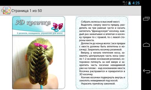 【免費娛樂App】Шпаргалки для мамы.-APP點子