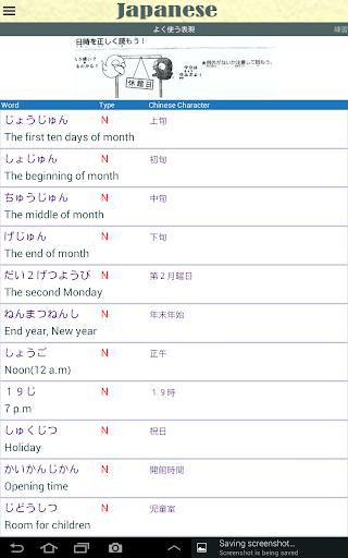 【免費教育App】日本語総まとめN3_読解-Lite-APP點子