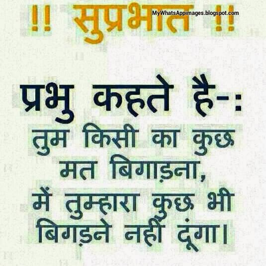 Hindi Quote Images for Whatsapp
