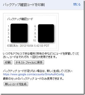 2012-10-04_21h43_05