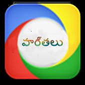 Telugu News - తెలుగు వార్తలు