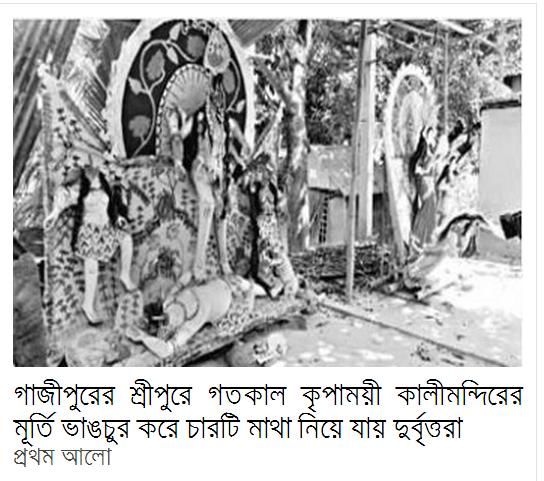 গাজীপুরের শ্রীপুরে গতকাল কৃপাময়ী কালীমন্দিরের মূর্তি ভাঙচুর করে চারটি মাথা নিয়ে যায় দুর্বৃত্তরা