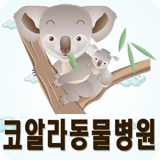 코알라동물병원 창원동물병원,마산,야간응급,수술,애견미용 醫療 App LOGO-APP試玩