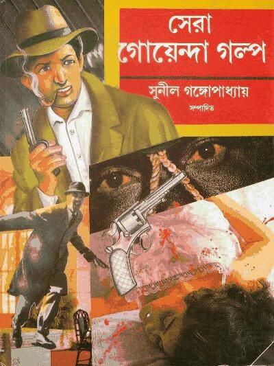 Feluda Bengali Ebook