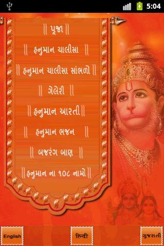 Hanuman Chalisa , Bhajan Audio - Android Apps on Google Play