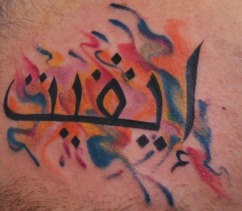 tatuajes de nombres  Ivette en arabe