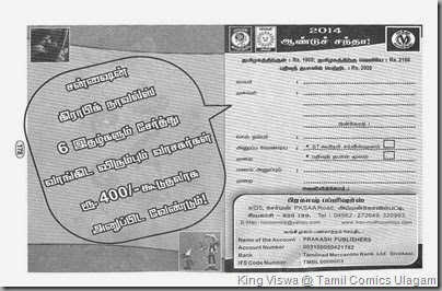 Lion Comics Issue No 223 Operation Sooraavali Dec 2013  Page No 178 Sunscription Form