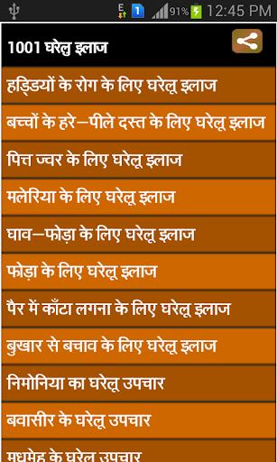 1001 Gharelu Upchar - remedies